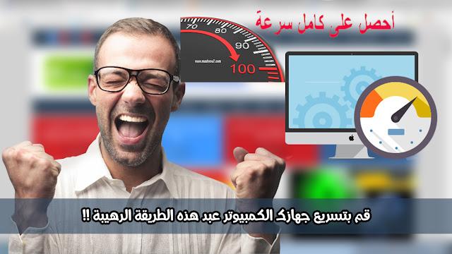 حاسوب أكثر سرعة من قبل