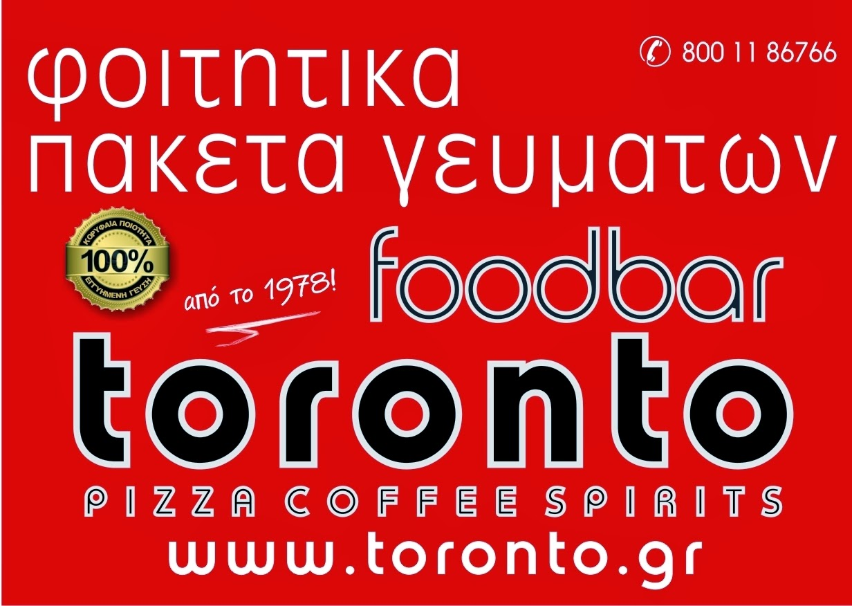 Toronto Pizza Menu
