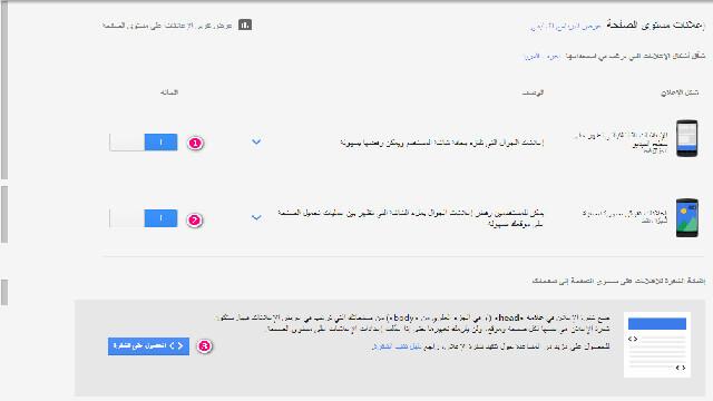 كيفية وضع اعلانات ادسنس في بلوجر , كود اعلانات , اعلانات جوجل المجانية , اعلانات جوجل ادوردز