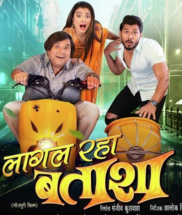 Lagal Raha Batasha 2019 full hd Bhojpuri 480p HDRip 450MB