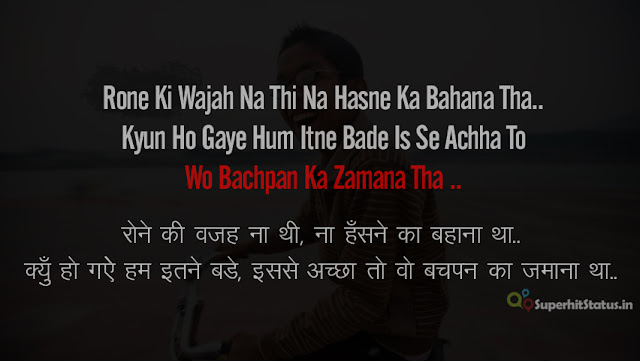 Love Hindi Poetry EK BACHPAN KA ZAMANA THA Image 4
