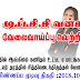Vacancy In DFCC Bank   Banking Assistants / Trainee Banking Assistants - Call Centre