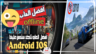 أفضل 11 العاب أوفلاين offline تأكد ستدمن عليها على Android/IOS لاتمل منها😍