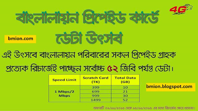 Banglalion-WiMAX-Prepaid-Upto-52GB-Bonus-on-Every-Recharge-of-399Tk-or-More
