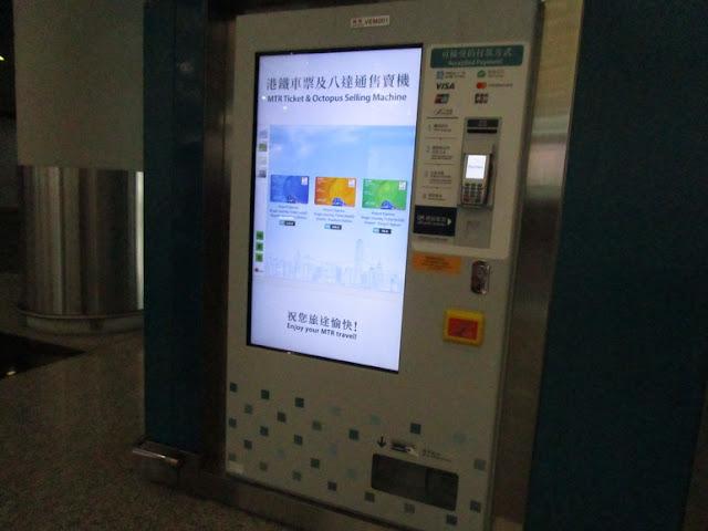オクトパスカード 自動券売機