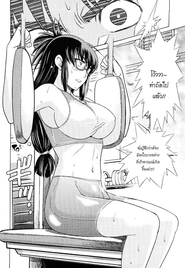 Mouhitsu Hallucination - หน้า 16