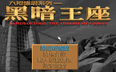 【Dos】黑暗王座+攻略,Lands of Lore:Throne of Chaos!