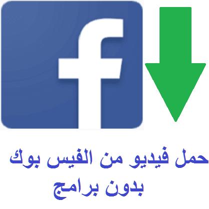 تحميل الفيديو من الفيسبوك بدون برامج يمن تك