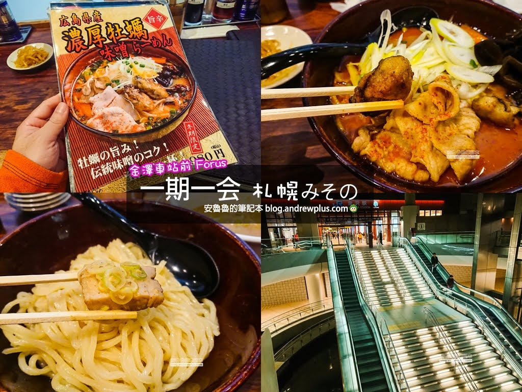 金澤美食,金澤站拉麵店,金澤好吃,金澤拉麵推薦