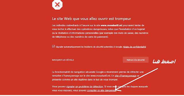 حل مشكلة الامان التي كشفها جوجل داخل موقعك (le site web que vous allez ouvrir est trompeur)