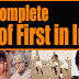 Download The complete List of First in India PDF | Kerala PSC | Study Material