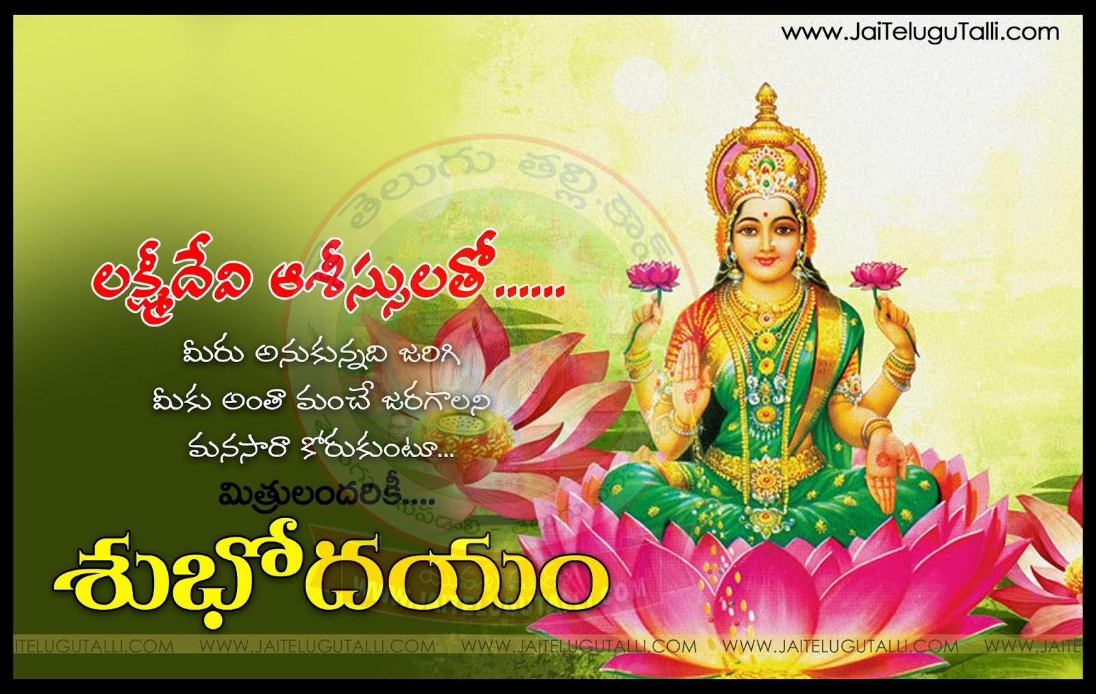 Best Godess Lakshmi Devi Images Telugu Good Morning Quotes Greetings