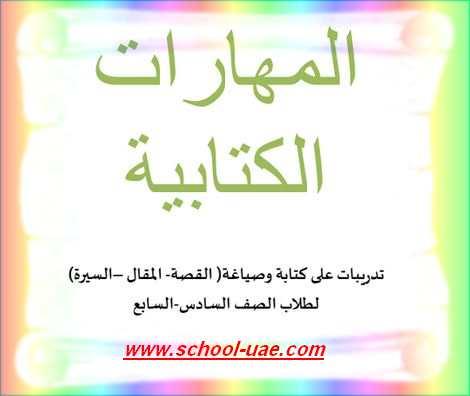 مذكرة المهارات الكتابية مادة اللغة العربية تدريبات على كتابة وصياغة (القصة- المقال –السيرة) لطلاب الصف السادس والسابع