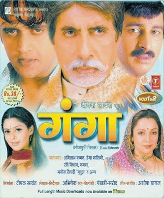 Ganga Box Office Collection