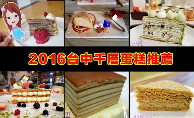 1458094929 1698340350 - 台中千層蛋糕推薦│6家台中千層系列商品攻略懶人包
