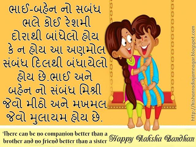 Happy Raksha Bandhan Images, Pictures, Photos in Gujarati for Download