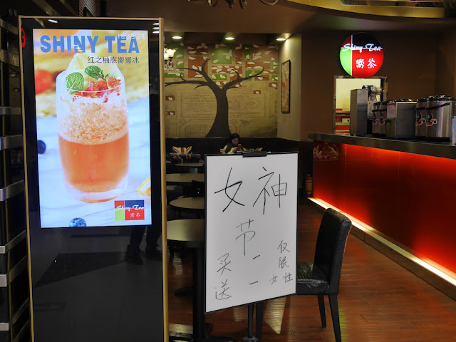 Shiny Tea Women's Day promotion in Jiangmen