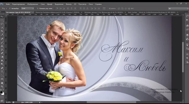 Идея для оформления свадебной фотографии