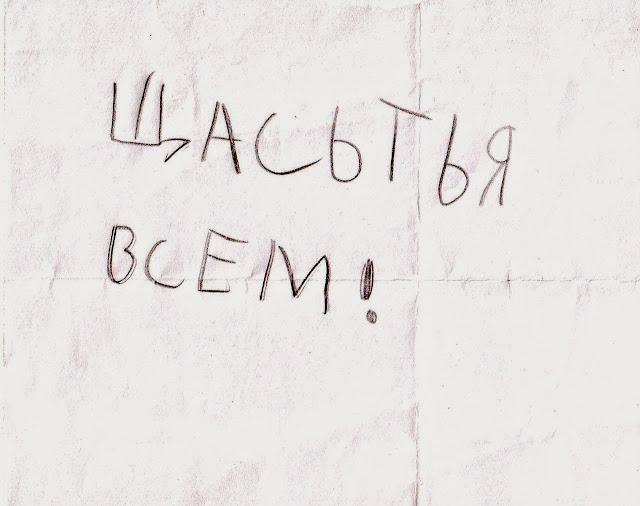 Эвелина Васильева. Счастья всем!
