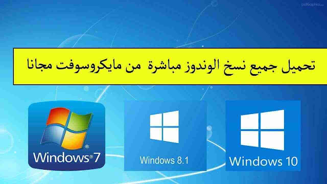Download Genuine Windows Version from Microsoft