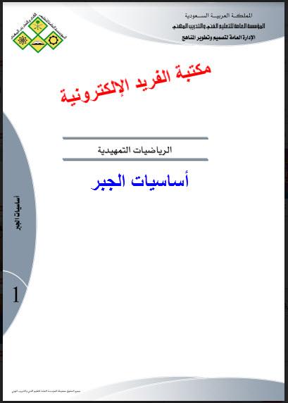 تحميل كتاب اساسيات علم الاحياء pdf