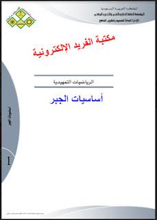 تحميل كتاب أساسيات الجبر pdf