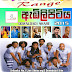SAKURA RANGE LIVE IN EMBILIPITIYA 2015