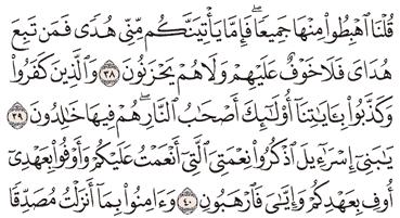 Tafsir Surat Al-Baqarah Ayat 36, 37, 38, 39, 40