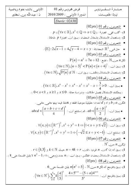 فرض تجريبي 1 حول درس المنطق