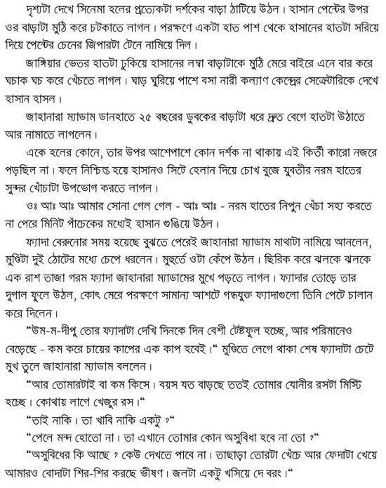bangladesh choder sex video
