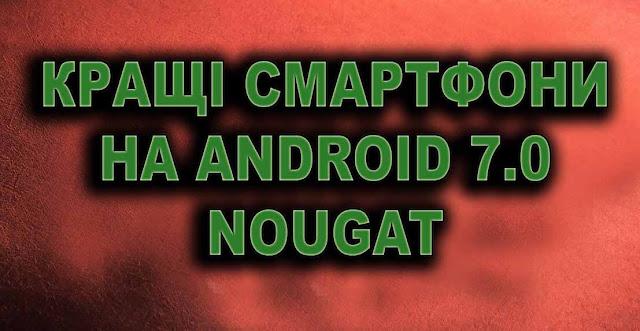 Кращі смартфони на Android 7.0 Nougat