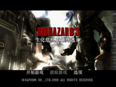 【PS】惡靈古堡3:最終脫逃中文Hack修改版(生化危機3)+攻略流程!