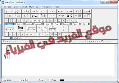 شرح تحميمل برنامج ماث تايب mathtype 6.9 معرب ، برنامج mathtype مع ملف التعريب كامل، mathtype 6.9 arabic ، مع كود التفعيل ، السريل نمبر ، والباتش