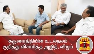 Actors Ajith, Vijay visit Karunanidhi in Kauvery Hospital | Thanthi Tv