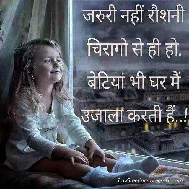 Save Girl Child Quotes in Hindi | Beti Bachao | SMS Greetings