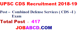 UPSC CDS Recruitment 2018-19 , Post –  Combined Defense Services ( CDS –I ) Exam ,  upsc cds exam syllabus & exam pattern , upsc cds exam notification , upsc cds exam admit card , upsc cds exam cutoff list , upsc cds exam result , upsc cds salection list 2019 , upsc cds exam