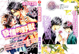 https://mayuamoraprimeravista.blogspot.com/2016/07/especial-kamon-saeko-1-chikan-diary.html?m=1