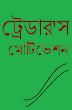Download Bangla Forex Trading Free PDF Book ' Trader's Motivation'