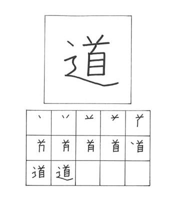 kanji jalan