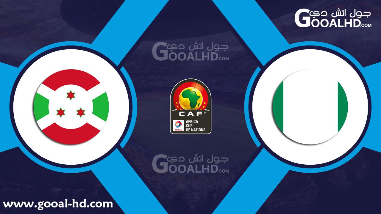 مشاهدة مباراة نيجيريا وبوروندي بث مباشر اليوم بتاريخ 22-06-2019 كأس الأمم الأفريقية