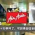 【AirAsia】Check in 行李坏了,可获得赔偿全新行李!