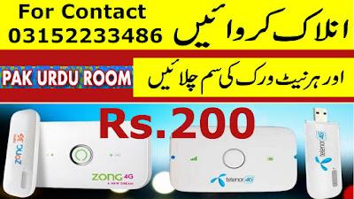 2019 ~ Pak Urdu Room
