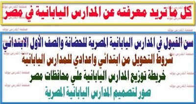 معلومات عن المدارس اليابانية وسن القبول بالحضانة والتحويل من الاعدادي وأماكن توافر المدارس بمصر