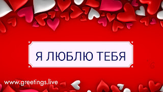 Red background red and white love symbols I Love You in Russian is я люблю тебя (Ya liublyoo tibya )