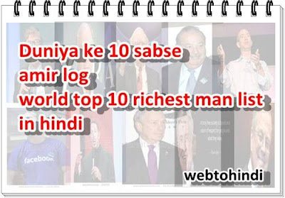 Duniya ke 10 sabse amir log world top 10 richest man list in hindi