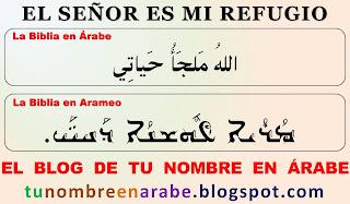 frases biblicas en arameo