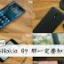 Nokia 6 体验:除了大家熟悉的诺基亚 LOGO,还有什么卖点?