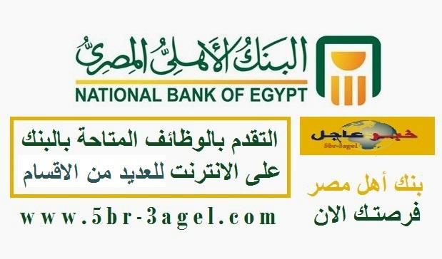 بالتسجيل على الانترنت وظائف البنك الاهلى المصرى للشباب الخريجين بعدد من المحافظات