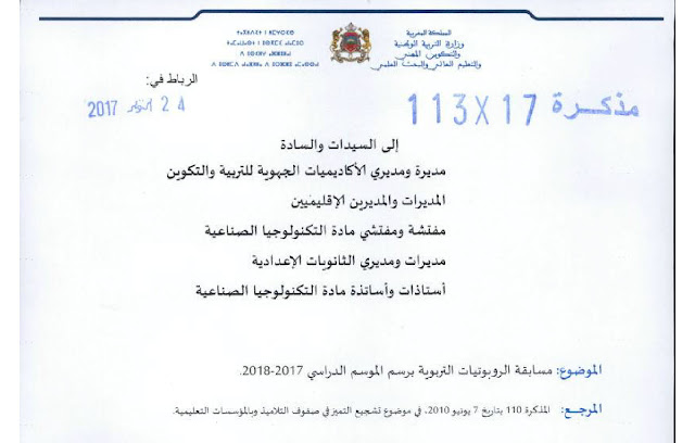 مذكرة رقم 113-17  في شأن الربوتيات التربوية 2018-2017