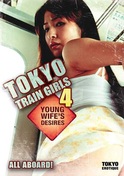 Tokyo Train Girls 4: Young Wife's Desires (2006)